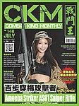 點一下即可放大預覽 -- 戰鬥王雜誌 第140期 2016年7月1日發行