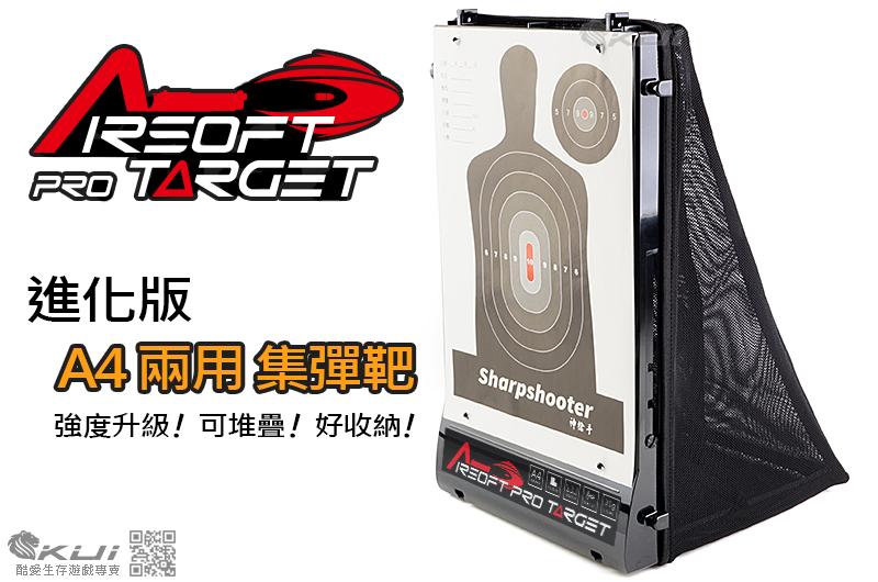 AIRSOFT TARGET 進化版 A4兩用集彈靶 (強度升級,可堆疊)