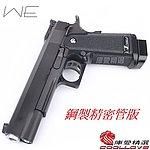 點一下即可放大預覽 -- 鋼製精密管版~WE HI CAPA 5.1 鋁R版 全金屬瓦斯槍,BB槍