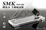 點一下即可放大預覽 -- SMK (角度可調) 精緻壓克力 手槍展示架 ,通用型,手槍架(MP7可用)