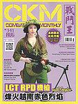 點一下即可放大預覽 -- 戰鬥王雜誌 第141期 2016年8月1日發行