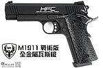 點一下即可放大預覽 -- HFC M1911 戰術版 全金屬瓦斯槍(豪華槍箱版),可CO2雙動力,手槍(HG-171B)