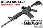 點一下即可放大預覽 -- 軍規抗震T1快瞄版~WE M4 RIS GBB 全金屬瓦斯氣動槍,瓦斯槍,長槍(全開膛,仿真可動槍機)