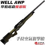 ��j��~�x��� WELL AWP (MB01) �����j ��ԪŮ�j~130m/s