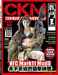 點一下即可放大預覽 -- 戰鬥王雜誌 第142期 2016年9月1日發行
