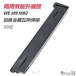 點一下即可放大預覽 -- 兩用效能升級版~WE M9 M92 50發加長金屬瓦斯彈匣,彈夾(MARUI,KJ,HFC 通用)