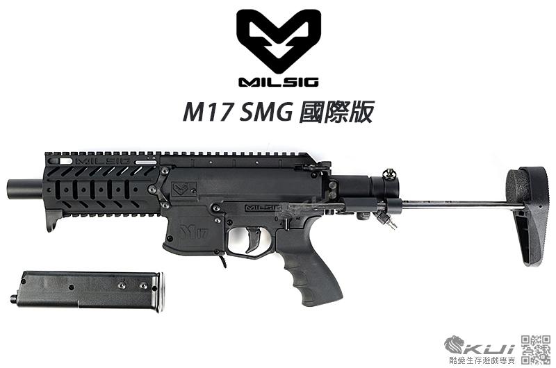 MILSIG M17 SMG 國際版 單連發 戰術漆彈鎮暴槍(17MM),HEATCORE BOX系統