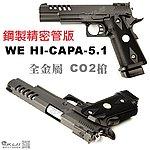 點一下即可放大預覽 -- 鋼製精密管版~WE HI CAPA 5.1 K版 全金屬CO2槍,BB槍