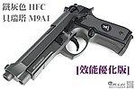 點一下即可放大預覽 -- 強化氣密警版~鐵灰色 HFC 貝瑞塔 M9A1 全金屬瓦斯槍 (附豪華槍盒)
