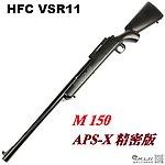 點一下即可放大預覽 -- M150 APS-X精密版~HFC VSR11 手拉空氣槍,狙擊槍,長槍(附20mm鏡軌)