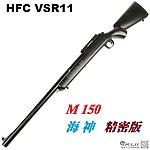 點一下即可放大預覽 -- M150 海神精密版~HFC VSR11 手拉空氣槍,狙擊槍,長槍(附20mm鏡軌)