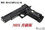 點一下即可放大預覽 -- [MIX 升級版]~WE  HI-CAPA 5.1 K版 全金屬瓦斯槍,BB槍