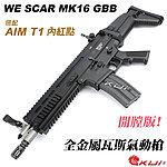 點一下即可放大預覽 -- 軍規抗震T1快瞄版~黑色~WE  SCAR MK16 GBB 全金屬瓦斯氣動槍,瓦斯槍,長槍(仿真可動槍機~有後座力)