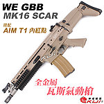 點一下即可放大預覽 -- 軍規抗震T1快瞄版~沙色~WE  SCAR MK16 GBB 全金屬瓦斯氣動槍,瓦斯槍,長槍(仿真可動槍機~有後座力)