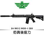 點一下即可放大預覽 -- 仿真後座力~滅音管版~BOLT B4 MK12 MOD-1 EBB 全金屬電動槍 (伸縮托)