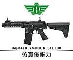 點一下即可放大預覽 -- 仿真後座力~BOLT B4(M4) KEYMODE REBEL EBB 全金屬電動槍