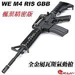 點一下即可放大預覽 -- 楓葉精密版~WE M4 RIS GBB 全金屬瓦斯氣動槍,瓦斯槍,長槍(全開膛,仿真可動槍機)