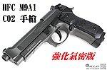 點一下即可放大預覽 -- 強化氣密版~HFC 貝瑞塔 M9A1 全金屬 CO2 手槍 (豪華槍箱版)(改裝強力覆進簧)