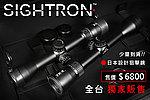 點一下即可放大預覽 -- [日本設計] 全台獨家販售!嘗鮮價$4800(原價$6800)SIGHTRON JAPAN 抗震 TR-X 1.75-4x32 CQB MD 狙擊鏡