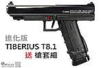 特惠組合∼贈送槍套組!進化版 TIBERIUS T8.1 戰術漆彈鎮暴手槍(17MM)《國安局專用槍款》,鎮暴槍