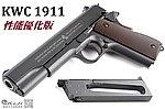點一下即可放大預覽 -- 性能優化版~KWC 1911 刻字全金屬 CO2 槍,手槍(仿真平面底板彈匣)