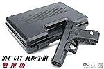 雙匣版~ HFC G17 克拉克17 瓦斯槍,手槍,BB槍(附 豪華槍箱)