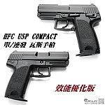 點一下即可放大預覽 -- [效能優化版]~單連發~HFC USP 緊緻型(COMPACT) 瓦斯槍,手槍(特務必備) (附 豪華槍箱)