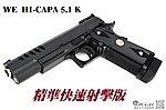 點一下即可放大預覽 -- [精準快速射擊] K版~WE  HI-CAPA 5.1 全金屬瓦斯槍,BB槍