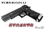 點一下即可放大預覽 -- [精準快速射擊版] 黑色~WE HI-CAPA 5.1吋 原力系列 全金屬瓦斯槍,手槍,BB槍