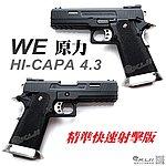 點一下即可放大預覽 -- [精準快速射擊版] 黑色~原力直線滑套~WE HI-CAPA 4.3吋 全金屬瓦斯槍,手槍,BB槍