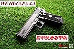 點一下即可放大預覽 -- [精準快速射擊版]~WE HI-CAPA 4.3 全金屬 瓦斯手槍