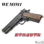 點一下即可放大預覽 -- [精準快速射擊] 軍版~WE M1911 全金屬瓦斯槍,手槍
