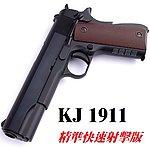 點一下即可放大預覽 -- [精準快速射擊版] 黑色~KJ 1911 全金屬 瓦斯槍,手槍,BB槍