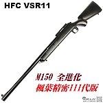 點一下即可放大預覽 -- M150 全進化 楓葉精密III代版~黑色 HFC VSR11(VSR10) 手拉空氣槍,狙擊槍,長槍(附20mm鏡軌)