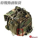 點一下即可放大預覽 -- 【NG品】叢林迷彩~特戰勤務鞍袋,旅行包,單肩包,休閒包,斜背包
