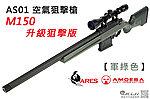 點一下即可放大預覽 -- M150~ARES AMOEBA AS01【軍綠色】空氣狙擊槍,手拉空氣槍(附3-9X40狙擊鏡)