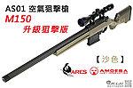 點一下即可放大預覽 -- M150~ARES AMOEBA AS01【沙色】空氣狙擊槍,手拉空氣槍(附3-9X40狙擊鏡)