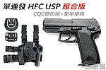 CQC腿掛組~單連發~HFC USP COMPACT 瓦斯手槍(附 豪華槍箱)