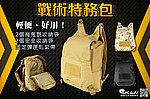 狼棕色~戰術特務包,收納包,背包