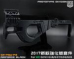 點一下即可放大預覽 -- 2017年新款強化版~黑色 SRU SR-PDW-P3 瓦斯槍 套件(通用WE GEN3 G18/G17/G34/G35)