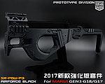 點一下即可放大預覽 -- 2017年新款強化版~黑色 SRU G18 SR-PDW-P3 瓦斯槍 套件(For MARUI GEN3 G18/G17)