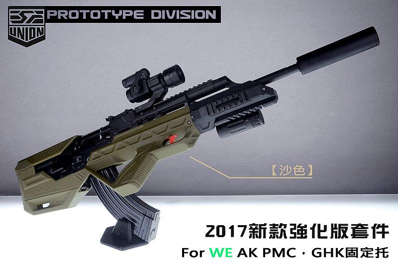 限量優惠! SRU SR-BUP-AK【沙色】瓦斯槍 套件(通用 WE AK PMC,GHK 固定托系列 AK)