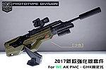 點一下即可放大預覽 -- 2017年新款 SRU SR-BUP-AK【沙色】瓦斯槍 套件(通用 WE AK PMC,GHK 固定托系列 AK)