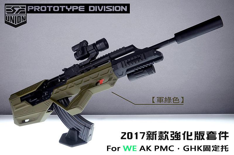 限量優惠!! SRU SR-BUP-AK【軍綠色】瓦斯槍 套件(通用 WE AK PMC,GHK 固定托系列 AK)