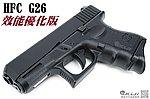 點一下即可放大預覽 -- [效能優化版]~HFC G26 克拉克 26 瓦斯槍(附豪華槍箱)~特務常用款~