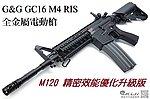 點一下即可放大預覽 -- M120 精密效能優化升級版~G&G 怪怪 GC16 M4 RIS 全金屬電動槍,電槍