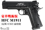 點一下即可放大預覽 -- HFC M1911 戰術版 全金屬 瓦斯+CO2 兩用槍 (豪華槍箱版)