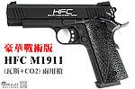 HFC M1911 戰術版 全金屬 瓦斯+CO2 兩用槍 (豪華槍箱版)