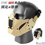 沙色~TMC 固定&懸掛 兩用 防護面罩,面具,護臉