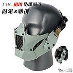 OD綠~TMC 固定&懸掛 兩用 防護面罩,面具,護臉